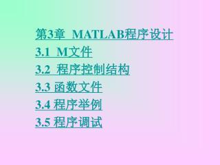 3  MATLAB 3.1  M 3.2   3.3  3.4  3.5