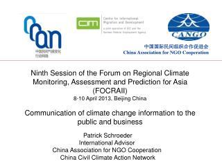 中国国际民间组织合作促进会 China Association for NGO Cooperation