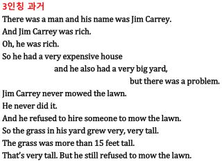 3 인칭 과거 There was a man and his name was Jim Carrey.  And Jim Carrey was rich.