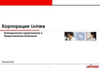 Корпорация  Unh wa