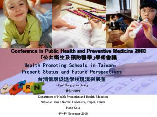 Conference in Public Health and Preventive Medicine 2010 「公共衛生及預防醫學」學術會議