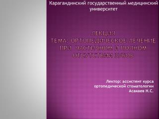 Лекция Тема: ортопедическое лечение при  частичном и полном отсутствии зубов