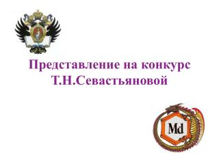 Представление на конкурс Т.Н.Севастьяновой