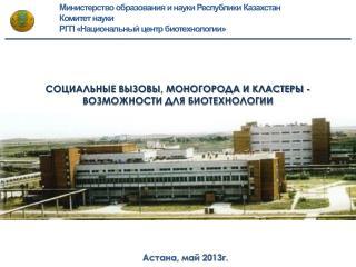 Министерство образования и науки Республики Казахстан Комитет науки