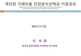 2011.11.10
