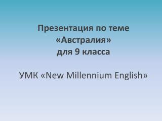 Презентация по теме «Австралия» для 9 класса УМК « New Millennium English »