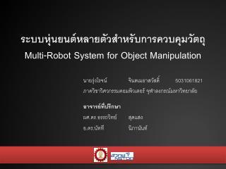 ระบบหุ่นยนต์หลายตัวสำหรับการควบคุม วัตถุ Multi-Robot System for Object Manipulation