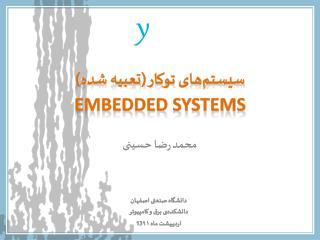 سیستمهای توکار (تعبیه شده) Embedded Systems