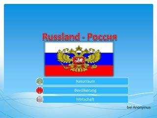 Russland -  Россия