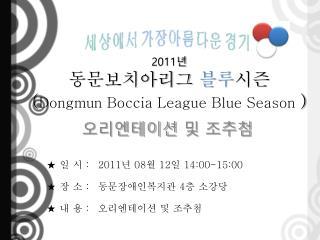 2011 ?  ??????? ?? ?? ( Dongmun Boccia  League Blue Season  )