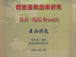產品 特色 葉佳聖 老師 張庭綺 MA1M0102 2013/05/28