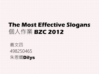 The Most Effective Slogans  個人作業  BZC 2012