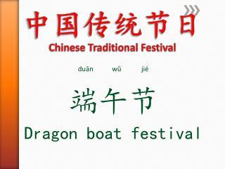 中国 传统 节日 C hinese Traditional Festival