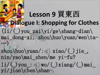 Lesson 9  買東西 Dialogue I: Shopping for Clothes