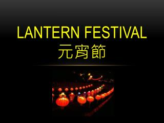 Lantern festival  元宵節
