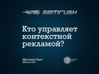 Кто управляет рекламой  rrt.ru ?