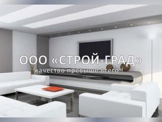 ООО «СТРОЙ-ГРАД»