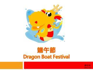 端午節 Dragon Boat Festival