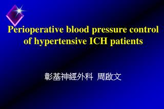 Perioperative blood pressure control of hypertensive ICH patients