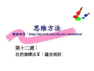 思維方法 課程網頁 : myweb.scu.tw/~tsemeiwu/