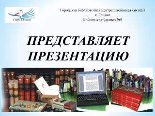 Городская библиотечная централизованная система  г. Гродно Библиотека-филиал  №9