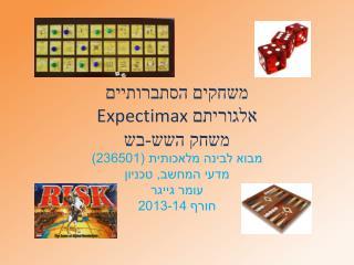 משחקים הסתברותיים אלגוריתם  Expectimax משחק השש- בש
