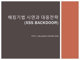 해킹기법 시연과 대응전략 (XSS Backdoor) hellsonic.tistory