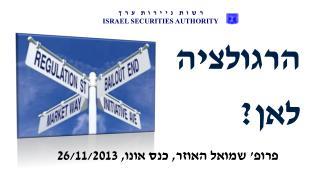פרופ ' שמואל האוזר,  כנס אונו, 26/11/2013