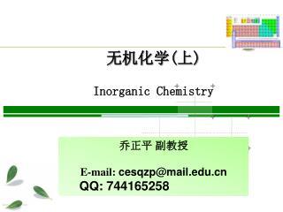 无机化学 ( 上 )