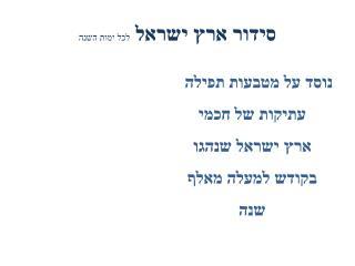 סידור ארץ ישראל  לכל ימות השנה