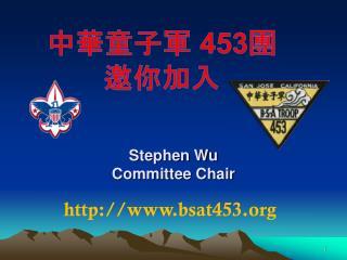 Stephen Wu Committee Chair