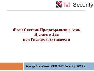 tBox  :  Система Предотвращения Атак Нулевого Дня  п ри Рисковой Активности