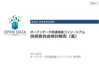 オープンデータ流通推進コンソーシアム 技術委員会検討報告(案)