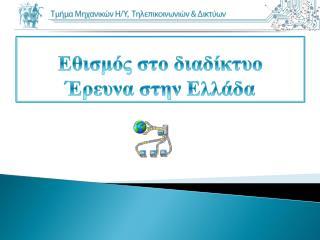 Εθισμός στο διαδίκτυο  Έρευνα στην Ελλάδα