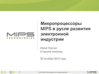 Микропроцессоры  MIPS в русле развития  электронной индустрии