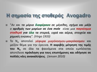Η σημασία της σταθεράς   Avogadro