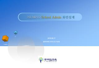 NUMINO School Admin  화면설계