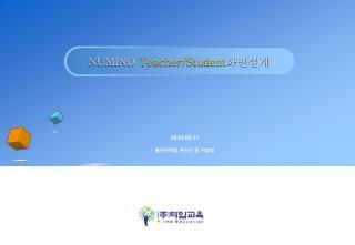 NUMINO Teacher/Student 화면설계
