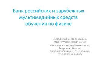 Банк  российских и зарубежных  мультимедийных  средств  обучения по физике