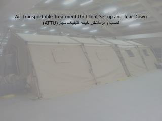 Air Transportable Treatment Unit Tent Set up and Tear Down نصب و برداشتن خیمه کلینیک سیار( ATTU )