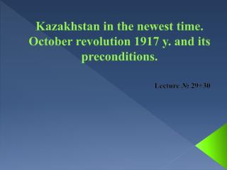 Kazakhstan in the newest time. October revolution 1917 y. and its preconditions.