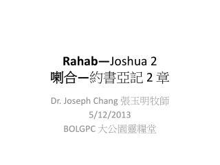 Rahab — Joshua 2 喇合 — 約書亞記  2  章