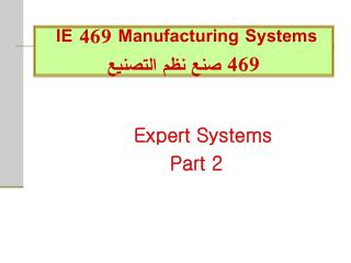 IE 469 Manufacturing Systems 4 69 صنع  نظم  التصنيع