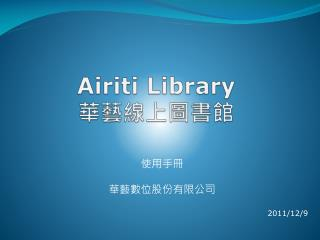 Airiti Library 華藝線上圖書館