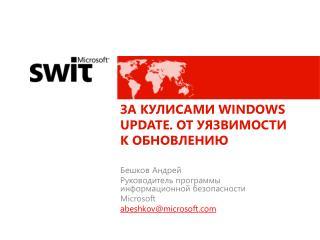 За кулисами  Windows Update . От уязвимости к обновлению