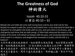 The Greatness of God 神的偉大 Isaiah  40:10-31 以賽亞  40:10 – 31