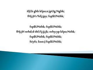 ifjl;b ghb kfpo;e;jpUg;Nghk ; fHj;jH r%fj;jpy ;  fsp$UNthk ;