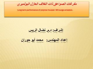 إشراف: د.م. نضال الريس إعداد  ا لمهندس :    محمد أبو حوران