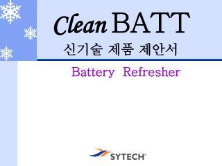 Clean  BATT  ??? ?? ???