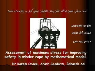 Assessment of maximum stress for improving safety in winder rope by mathematical model.